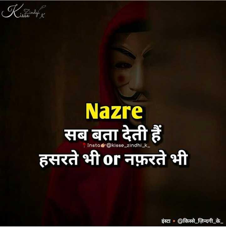 dayri se sayari - Nazre सब बता देती हैं हसरते भी or नफ़रते भी Insta @ kisse _ zindhi _ k _ इंस्टा • किस्से _ ज़िन्दगी _ के _ - ShareChat