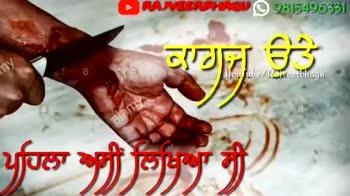 😥 ਪੰਜਾਬੀ sad ਗਾਣੇ - RANEERSVAGU9815496331 youtube / Rajvee - bhagu | ਭਤਮ 90 9815496 ਇੰਚ ਇੰਚ ਡੂੰਘਾ ਤੇਰਾ ਨਾਂ ਲਿਖਿਆ YouTube Red - ShareChat