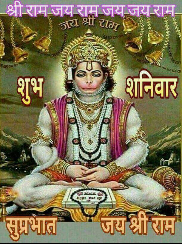 🙏jay hanuman ji 🙏 - श्री राम जय म जय राम जय जय राम | अयश्री Cl . राम छ । | | शुभ शनिवार सुप्रभात जयश्री राम - ShareChat
