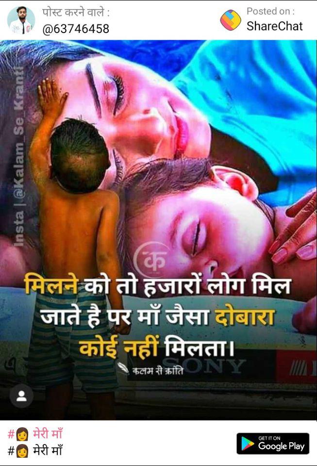 👩👦👦 मेरी माँ मेरा अभिमान - पोस्ट करने वाले : @ 63746458 Posted on : ShareChat Insta ] @ Kalam _ se _ Kranti OM मिलने को तो हजारों लोग मिल जाते है पर माँ जैसा दोबारा कोई नहीं मिलता । कलम से क्रांति GET IT ON # मेरी माँ _ _ # O मेरी माँ Google Play - ShareChat