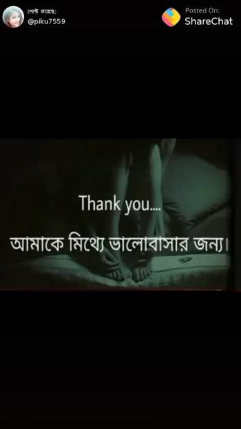 প্রেমের গুঞ্জন❤️ - পােস্ট করেছে : @ piku7559 Posted On : ShareChat Thank you . . . আমাকে একা থাকা শেখানাের জল পােষ্ট করেছে : @ piku7559 Posted On : ShareChat Thank you . . | আমাকে মিথ্যে স্বপ্ন দেখানাের জন্য । - ShareChat