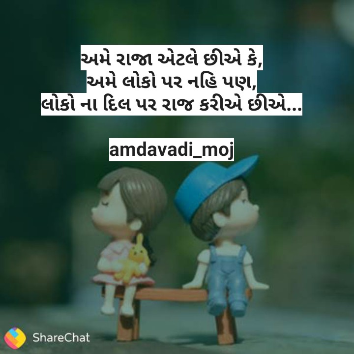 raja ni maja - અમે રાજા એટલે છીએ કે , અમે લોકો પર નહિ પણ , લોકો ના દિલ પર રાજ કરીએ છીએ . . . amdavadi _ moj ShareChat - ShareChat