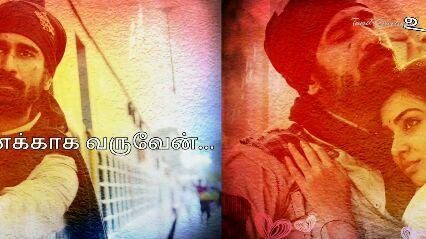 💕 காதல் ஸ்டேட்டஸ் - Tamil Greetings - - ஒரு பார்வை நிடுப் போதும் . . . ! - 900 Tamil Greetings உனை றுக்கொள்கிறேன் . . . - ShareChat