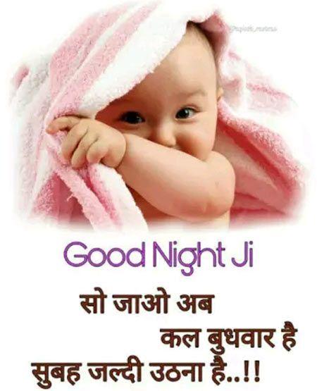 સુપ્રભાત - Good Night Ji सो जाओ अब | कल बुधवार है । सुबह जल्दी उठना है . . ! ! - ShareChat