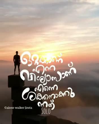 pranayam - എന്നെ ശകനാക്കി . ©alone walker ſinsta എന്നെ ശകനാക്കി ©alone walker insta Calone walker ſinsta San - ShareChat
