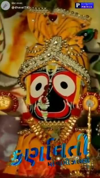 🎶 જગન્નાથજી ના ગીતો - પોસ્ટ કરનાર : @ dhava1791 I I fe 1 મહિને PRINCE - oો ? ShareChat Dhaval dhaval791 હું શેરચેટ ને પ્રેમ કરું છુ . Follow - ShareChat
