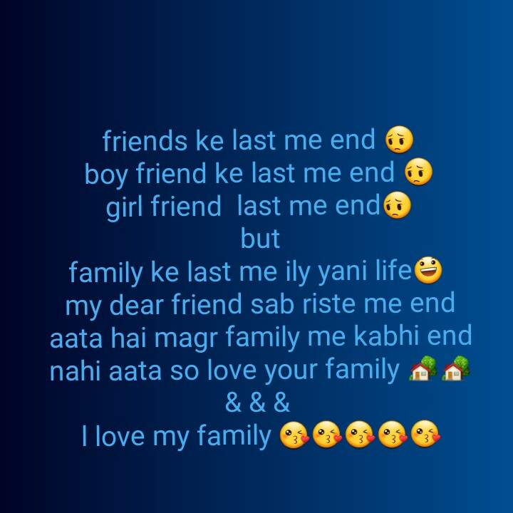 👨👩👧 આંતરરાષ્ટ્રીય પરિવાર દિવસ - friends ke last me end boy friend ke last me end @ girl friend last me end but family ke last me ily yani life ' my dear friend sab riste me end aata hai magr family me kabhi end nahi aata so love your family & & & ' I love my family @ GOGG - ShareChat