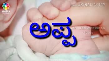 happy father's day💖😘 - Made with KINEMASTER Abhijith Thirthahalli Kunngda WhatsApp Status ಪರಪಂಚ ವೇ Made with KINEMASTER Abhijith Thirththal Kannada WhatsApp status - ShareChat