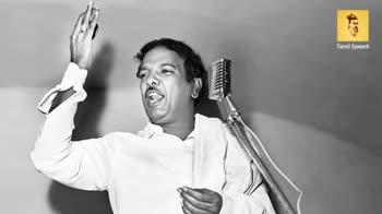 கலைஞர் கருணாநிதி - Tamil Speech . . . . . . . . Tamil Speech - ShareChat