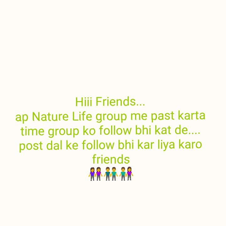 🔐 ग्रुप: नेचर लाइफ - Hiji Friends . . . ap Nature Life group me past karta time group ko follow bhi kat de . . . . post dal ke follow bhi kar liya karo friends - ShareChat