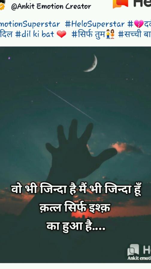 💔टूटे दिल की कहानियां - @ Ankit Emotion Creator He motionSuperstar # HeloSuperstar # दद दिल # dil ki bato # सिर्फ तुम # सच्ची बा वो भी जिन्दा है मैं भी जिन्दा हूँ क़त्ल सिर्फ इश्क़ का हुआ है . . . . Ankit emoti - ShareChat