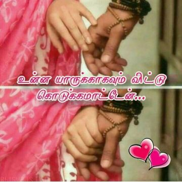 My Anbu is My Life😍😘 - Author on ShareChat: Funny, Romantic, Videos, Shayaris, Quotes