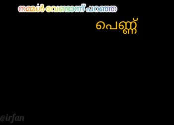 സിംഗിൾ ലൈഫ് - ShareChat