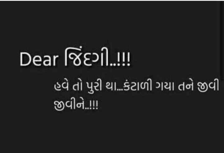 dear..... zindagi 😘 - Dear જિંદણી . ! હવે તો પુરી થા . કંટાળી ગયા તને જીવી જીવીને . ! ! ! - ShareChat