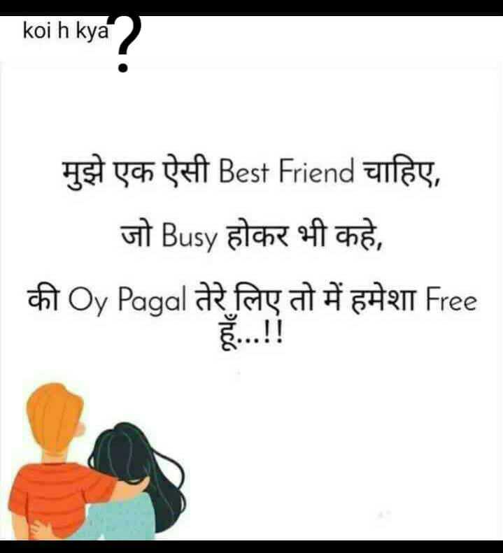 dear besti - koi h kya मुझे एक ऐसी Best Friend चाहिए , जो Busy होकर भी कहे , की Oy Pagal तेरे लिए तो में हमेशा Free - ShareChat