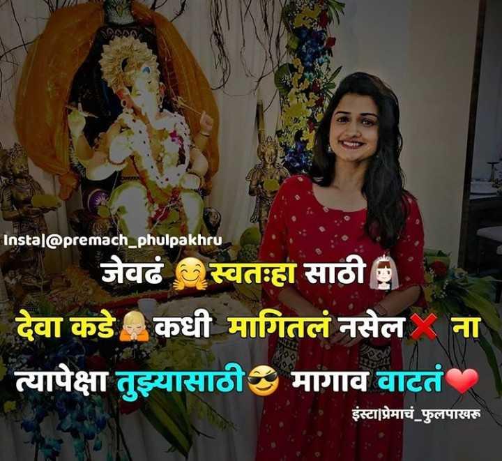 dear husband - Instal @ premach _ phulpakhru जेवढं स्वतःहा साठी ३ देवा कडे कधी मागितलं नसेल ना त्यापेक्षा तुझ्यासाठी मागाव वाटतं इंस्टा | प्रेमाचं फुलपाखरू - ShareChat