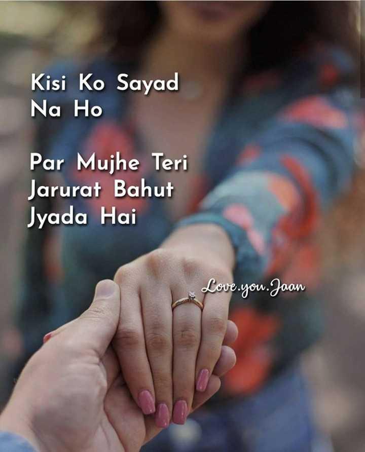 dear husband - Kisi Ko Sayad Na Ho Par Mujhe Teri Jarurat Bahut Jyada Hai Love you . Jaan - ShareChat