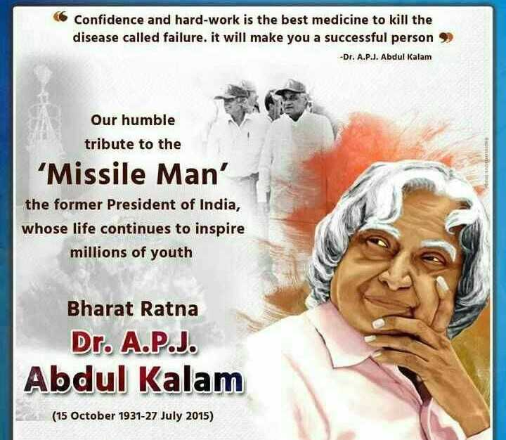 💐death anniversary ਏ ਪੀ ਜੇ ਅਬਦੁਲ ਕਲਾਮ💐 - Confidence and hard - work is the best medicine to kill the disease called failure . it will make you a successful person - Dr . A . P . J . Abdul Kalam Our humble tribute to the ' Missile Man ' the former President of India , whose life continues to inspire millions of youth Bharat Ratna Dr . A . P . J . Abdul Kalam ( 15 October 1931 - 27 July 2015 ) - ShareChat