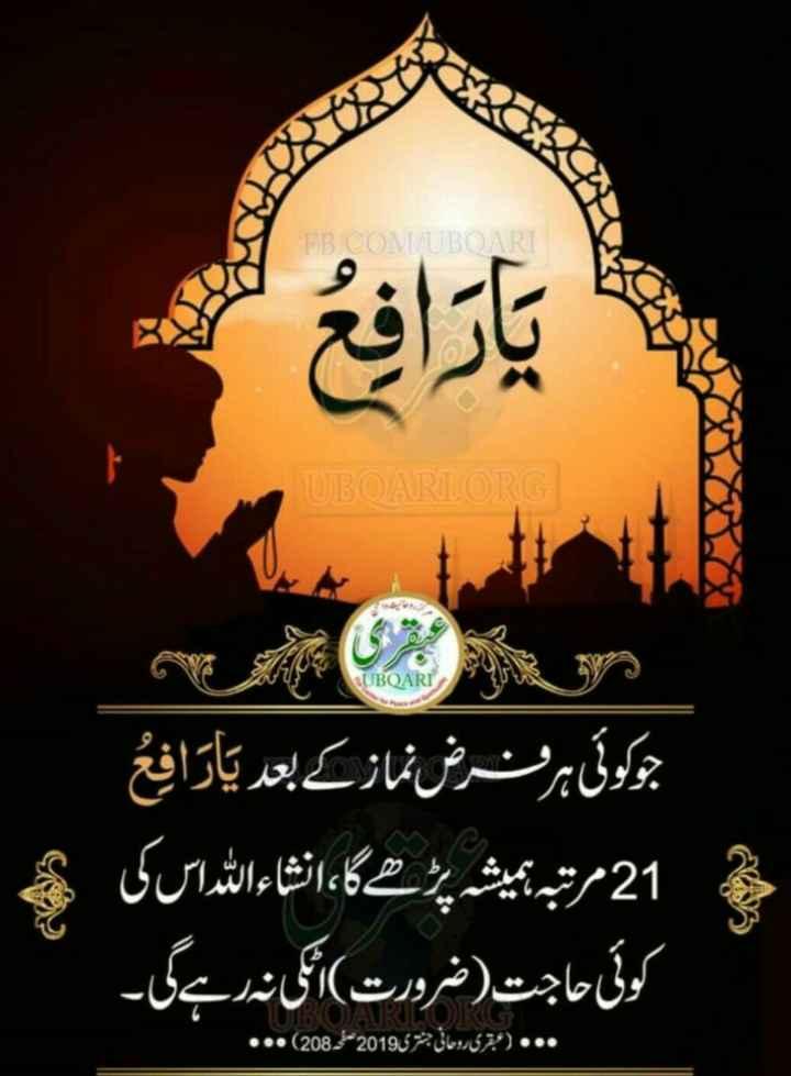 Deeniyaat - OMBO ه جو کوئی ہرفرض نماز کے بعد يارافع 21 مرتبہ ہمیشہ پڑھے گا ، انشاء اللہ اس کی کوئی حاجت ضرورت کی بند رہے گی ۔ ا . . . ( عبقری روحانی جنتری 2019 سلحہ 208 ) ••• - ShareChat