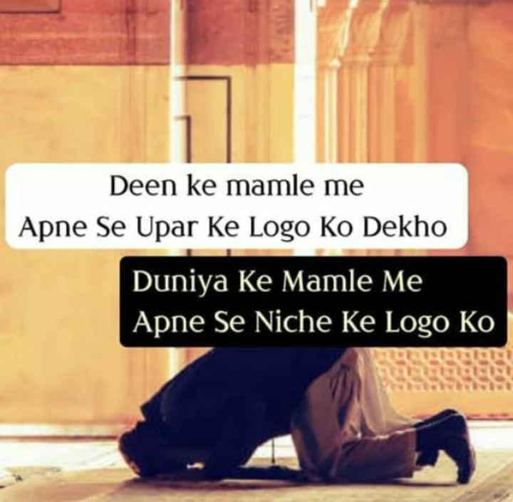 Deeniyaat - Deen ke mamle me Apne Se Upar Ke Logo Ko Dekho Duniya Ke Mamle Me Apne Se Niche Ke Logo Ko - ShareChat