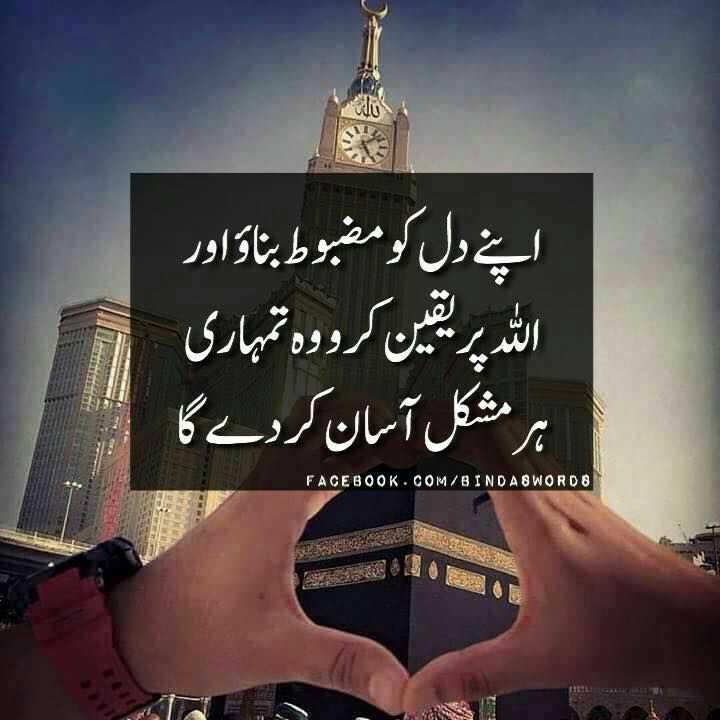 deen__se__duniya - اپنے دل کو مضبوط بناو اور اللہ پر یقین کرو وہ تمہاری ہر مشکل آسان کر دے گا FACEBOOK . COM / BINDASWORD 8 - ShareChat