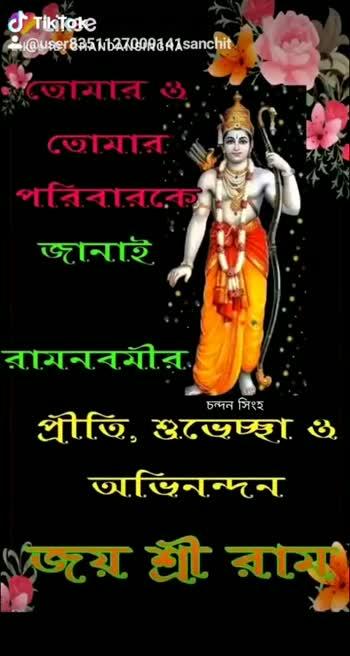 রাম নবমীর শুভেচ্ছা - ShareChat
