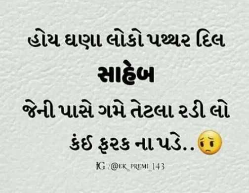 derd e dil - હોય ઘણા લોકો પથ્થર દિલ સાહેબ જેની પાસે ગમે તેટલા રડી લો કંઈ ફરક ના પડે . . ! IG @ EK _ PREMI _ 143 - ShareChat