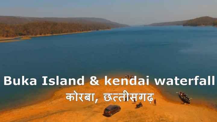 dewangan ji - Buka Island & kendai waterfall कोरबा , छत्तीसगढ़ - ShareChat