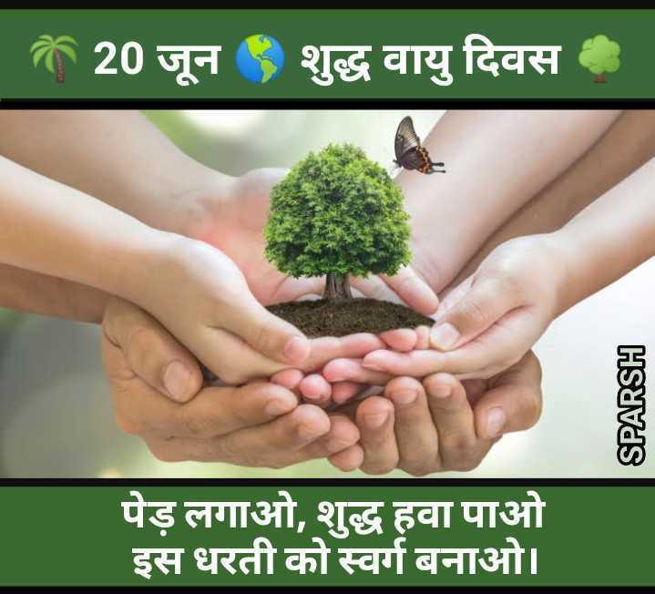 dewangan ji - * 20 जून शुद्ध वायु दिवस SPARSH पेड़ लगाओ , शुद्ध हवा पाओ । इस धरती को स्वर्ग बनाओ । - ShareChat