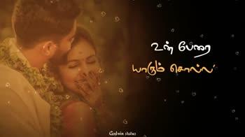 love song - ดับ 2285 0 0 Godwin status ' அதை உர்வேல் தர மாட்டேன் 06 Godwin status - ShareChat