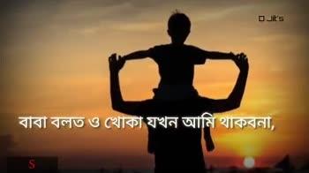 বাবার অবদান  👨👩👧 - DJit ' s কি করবি রে বােকা Subscrib Jit ' s বাবা কতদিন কতদিন দেখিনা তােমায় , Subscribe - ShareChat