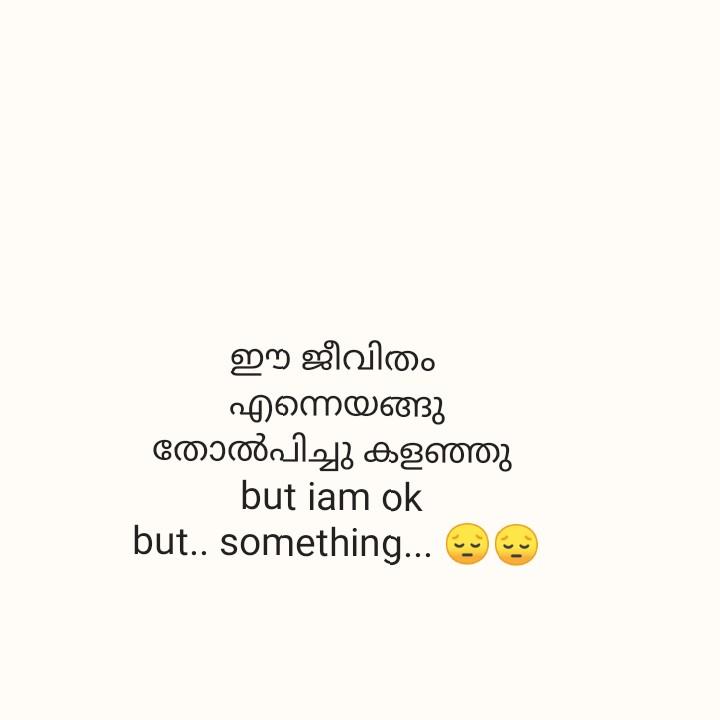 sad - ഈ ജീവിതം എന്നെയങ്ങു തോൽപിച്ചു കളഞ്ഞു but iam ok but . . something . . . ~ ~ ~ ~ ~ ~ - ShareChat