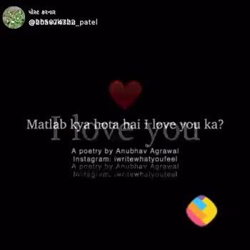 💘 પ્રેમ 💘 - ShareChat