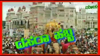 🐘 ಉತ್ತರ ಕರ್ನಾಟಕ ದಸರಾ - ShareChat