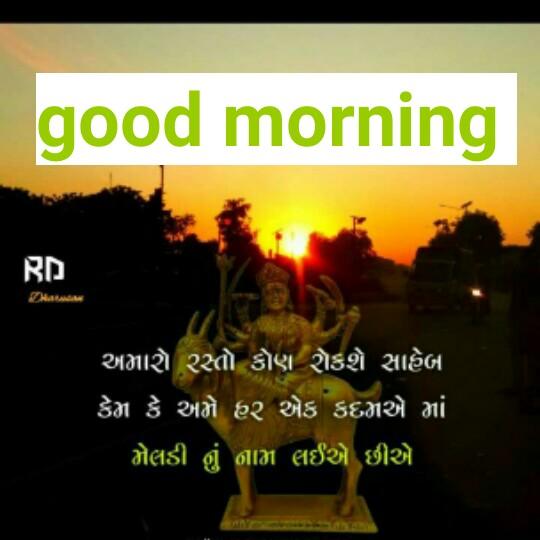 🙏🏽 ફેવરિટ ભજનનો વિડિઓ - good morning BD ' અમાણે રસ્તો કોણ શેકશે સાહેબ ' કેમ કે અમે 62 એક કદમએ માં મેલડી શું જાન લઈએ છીએ - ShareChat