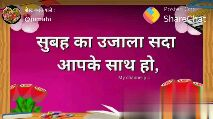 શુભ શનિવાર - पोस्ट करने वाले : @ jumahi Posted On : ShareChat सुबह का उजाला सदा आपके साथ हो , My channel pc - ShareChat