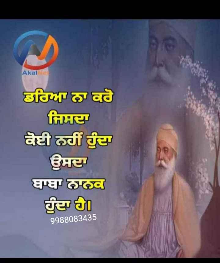 dharmik - Akal ਡਰਿਆ ਨਾ ਕਰੋ ਜਿਸ਼ਦਾ ਕੋਈ ਨਹੀਂ ਹੁੰਦਾ ਉਸਦਾ ਬਾਬਾ ਨਾਨਕ ਹੁੰਦਾ ਹੈ । 9988083435 - ShareChat
