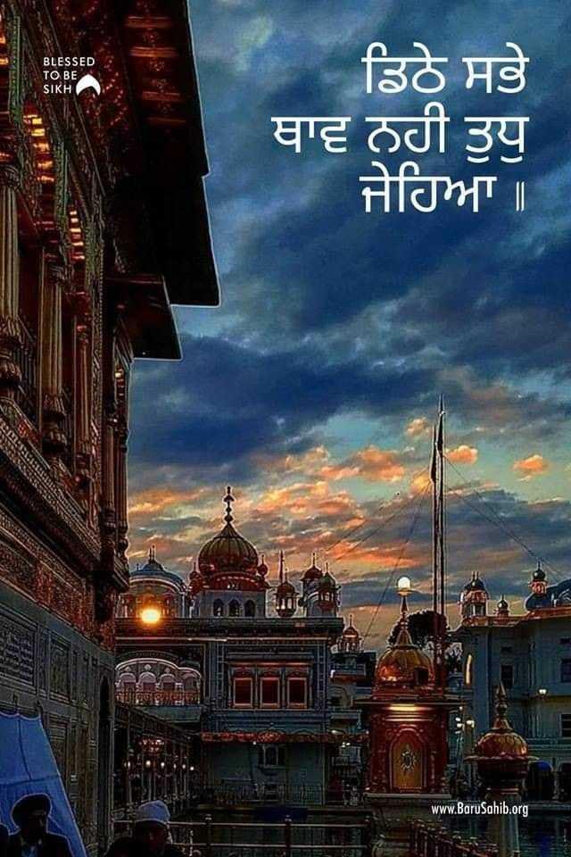 dharmik tasvira - BLESSED To BE SIKH ਡਿਠੇ ਸਭੇ ਥਾਵ ਨਹੀ ਤੁਧੁ ਜੇਹਿਆ ॥ www . BaruSahib . org - ShareChat