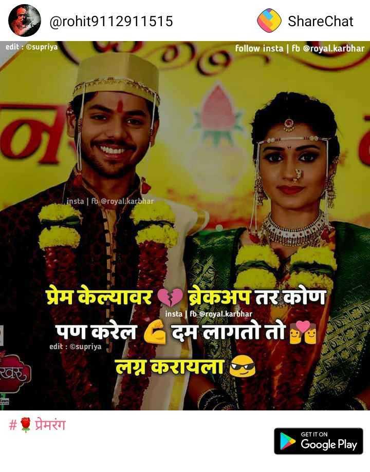 dhoke baj - @ rohit9112911515 ShareChat | edit : @ supriya Follow insta fb @ royal . karbhar 0 insta | fb @ royal . karbhar insta fb @ royal . karbhar प्रेम केल्यावर बैकअप तर कोण पण करेल दम लागतो तो लग्न करायला edit : @ supriya | # १ प्रेमरंग GET IT ON Google Play - ShareChat