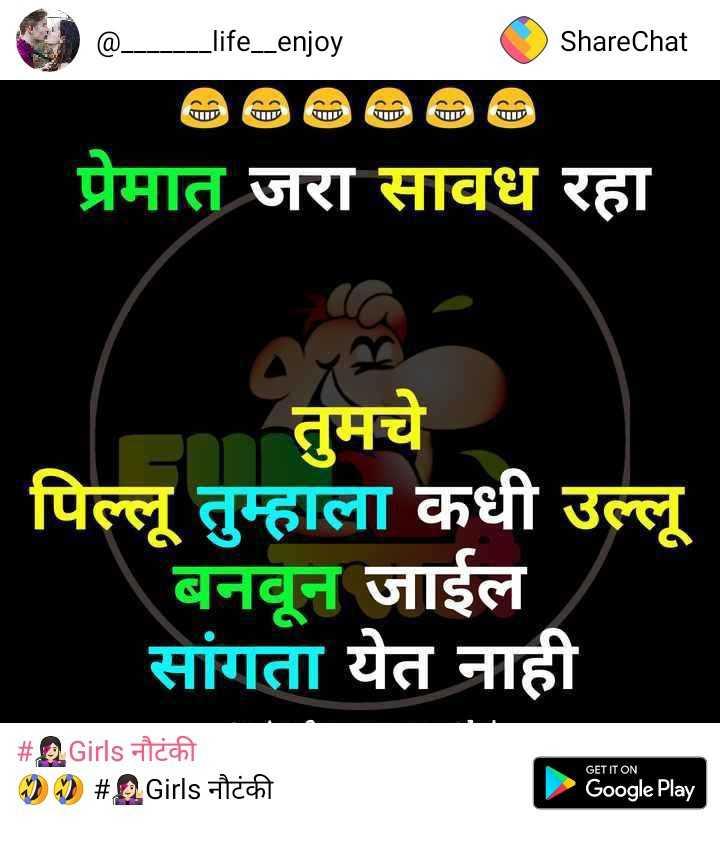 dhoke baj - @ _ _ _ life _ enjoy ShareChat ShareChat प्रेमात जरा सावध रहा = तुमचे पिल्लू तुम्हाला कधी उल्लू बनवून जाईल सांगता येत नाही # Girls नौटंकी ५ ) ५ ) # Girls नौटंकी GET IT ON Google Play - ShareChat