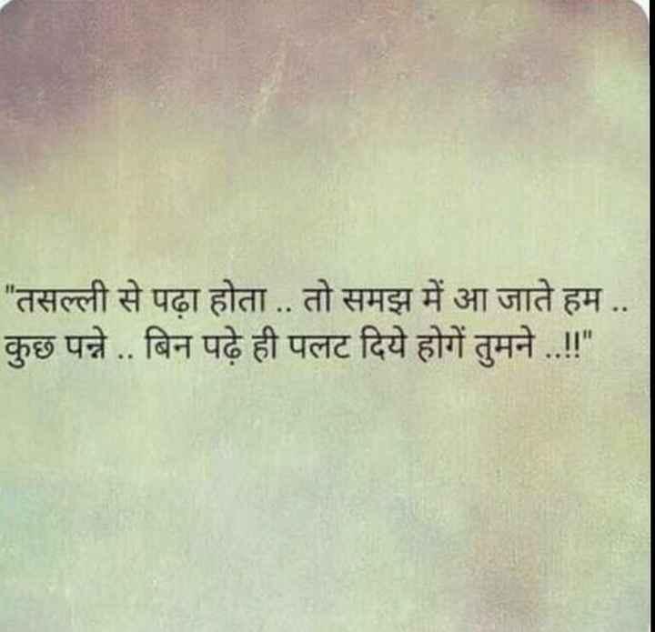 dhokha - तसल्ली से पढ़ा होता . . तो समझ में आ जाते हम . . कुछ पन्ने . . बिन पढ़े ही पलट दिये होगें तुमने . . ! ! - ShareChat