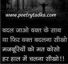 dhokha - www . poetrytadka . com बदल जाओ वक्त के साथ या फिर वक्त बदलना सीखो मजबूरियों को मत कोसो हर हाल में चलना सीखो ! ! - ShareChat