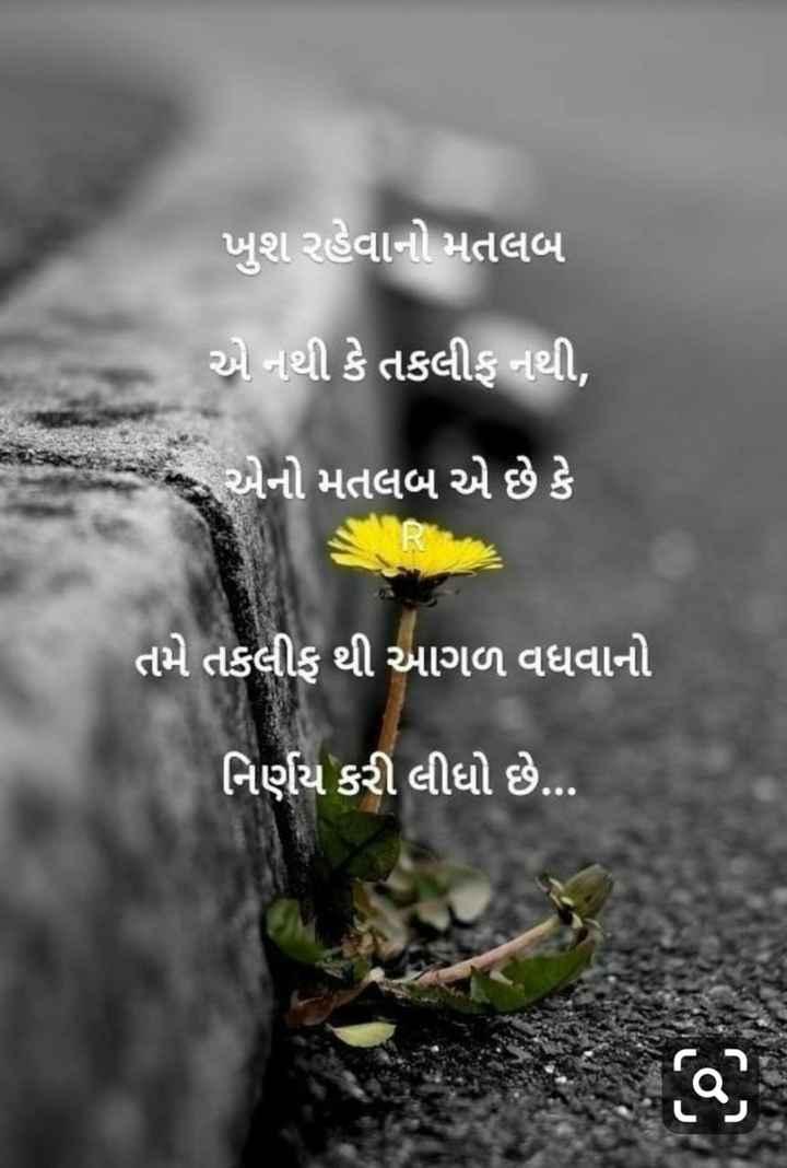 dhokha - ખુશ રહેવાનો મતલબ એ નથી કે તકલીફ નથી , તા એનો મતલબ એ છે કે તમે તકલીફ થી આગળ વધવાનો નિર્ણય કરી લીધો છે . . - ShareChat