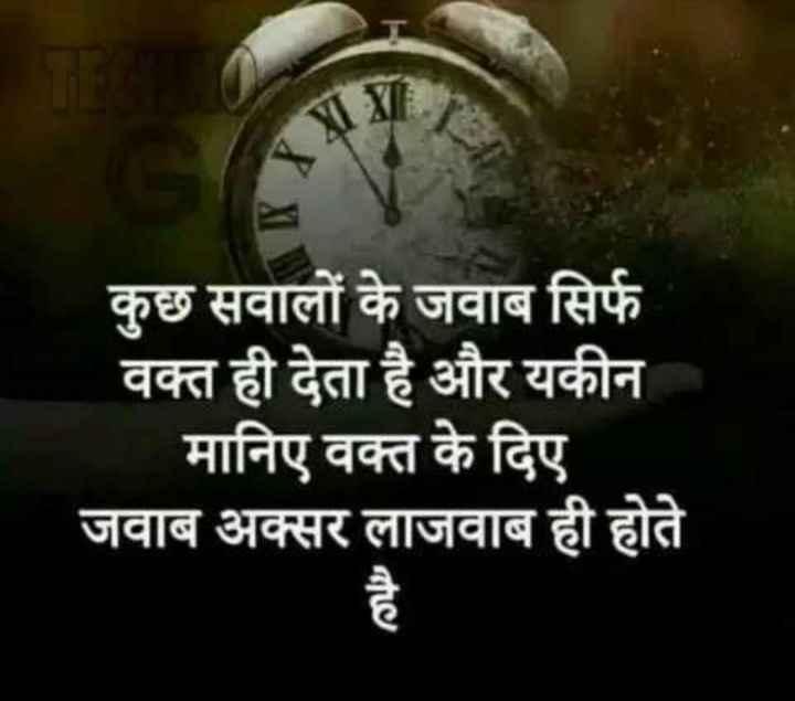 dhokha - कुछ सवालों के जवाब सिर्फ वक्त ही देता है और यकीन मानिए वक्त के दिए । जवाब अक्सर लाजवाब ही होते है - ShareChat