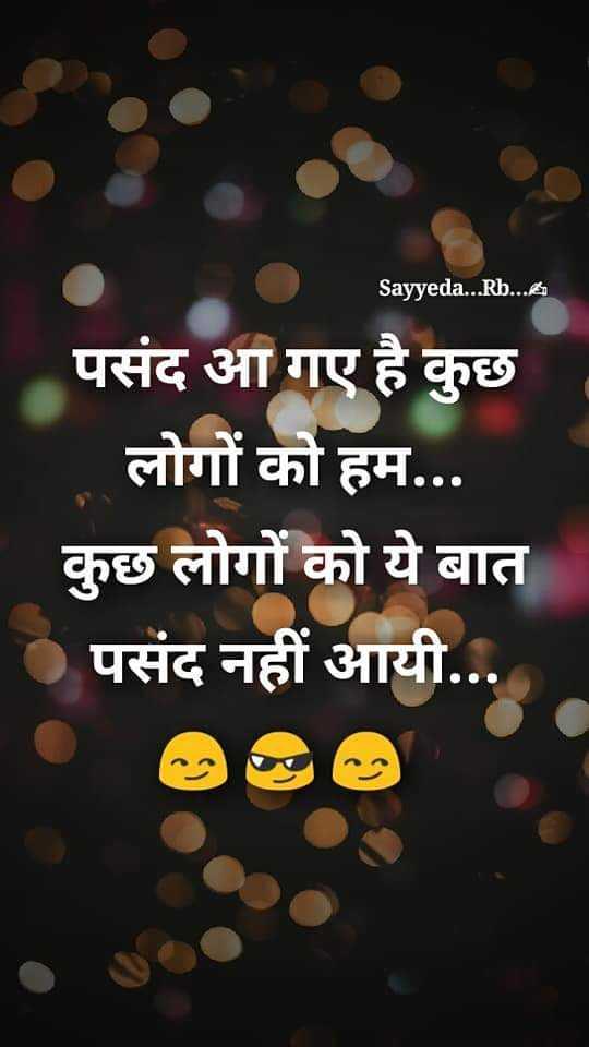 dhokha - Sayyeda . . . Rb . . . A पसंद आ गए है कुछ   लोगों को हम . . . कुछ लोगों को ये बात पसंद नहीं आयी . . . - ShareChat