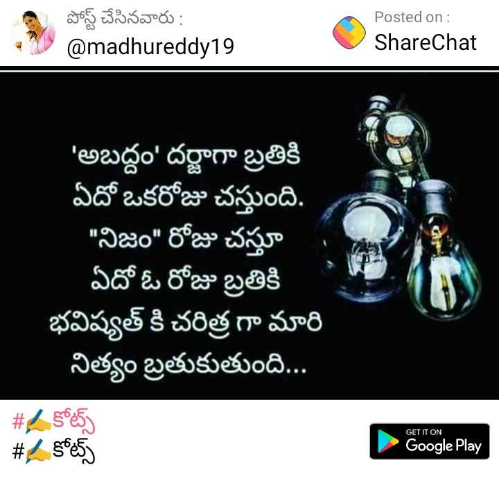 dhoni - పోస్ట్ చేసినవారు : @ madhureddy19 Posted on : ShareChat ' అబద్దం ' దర్జాగా బ్రతికి ఏదో ఒకరోజు చస్తుంది . నిజం రోజు చస్తూ ఏదో ఓ రోజు బ్రతికి భవిష్యత్ కి చరిత్ర గా మారి నిత్యం బ్రతుకుతుంది . . . # 4 కోట్స్ # 4 కోట్స్ GET IT ON Google Play - ShareChat