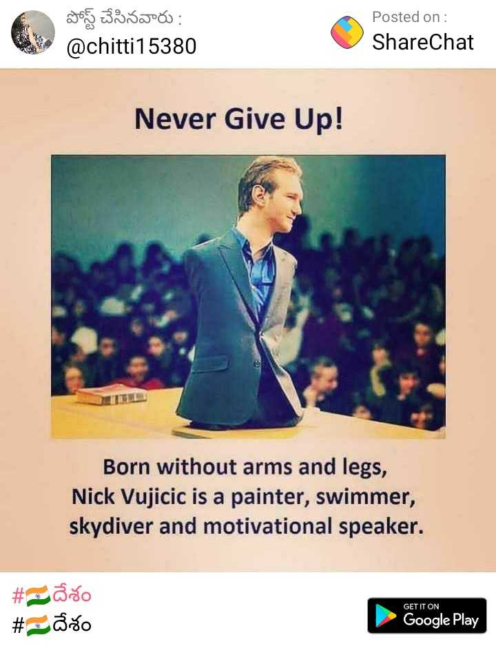 dhoni - పోస్ట్ చేసినవారు : @ chitti 15380 Posted on : ShareChat Never Give Up ! Born without arms and legs , Nick Vujicic is a painter , swimmer , skydiver and motivational speaker . # bo # bibo GET IT ON Google Play - ShareChat