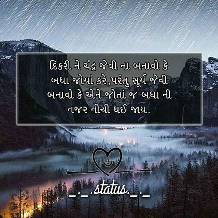 dikri - ' દિકરી ને ચંદ્ર જેવી ના બનાવો કે ' બધા જોયા કરે , પરંતુ સુર્ય જેવી બનાવો કે એને જોતાં જ બધા ની નજર નીચી થઈ જાય . _ . _ . status . . - ShareChat