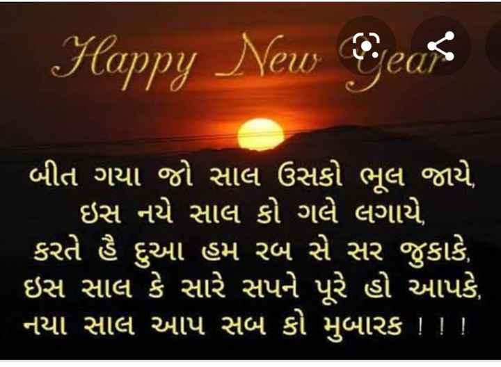 dil से diwali - Happy New seas બીત ગયા જો સાલ ઉસકો ભૂલ જાયે , ઇસ નયે સાલ કો ગલે લગાયે , કરતે હૈ દુઆ હમ રબ સે સર જુકાકે , ' ઇસ સાલ કે સારે સપને પૂરે હો આપકે , નયા સાલ આપ સબ કો મુબારક ! ! ! ને - ShareChat