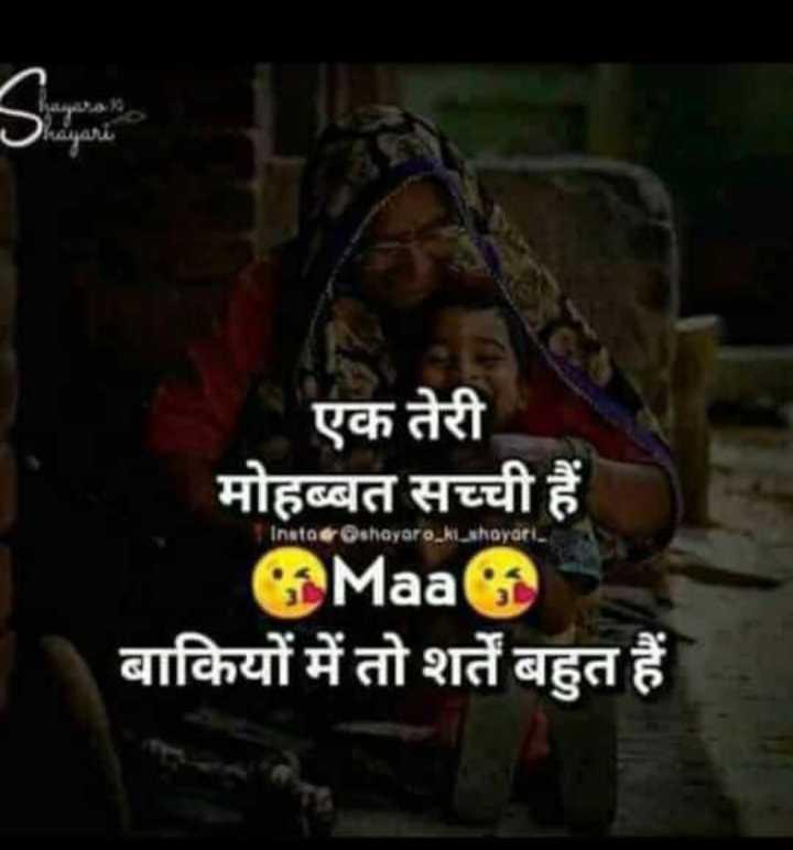 dil de jajbaat😊 - happala Shayari एक तेरी मोहब्बत सच्ची हैं Maa बाकियों में तो शर्ते बहुत हैं Insta @ shayaro _ ki _ shayari - ShareChat